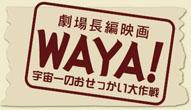 WAYAバナー